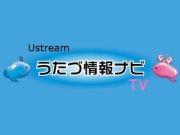 うたづ情報ナビTV