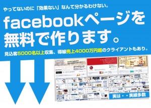 facebookページ無料開設キャンペーン