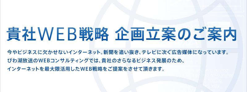 貴社WEB戦略 企画立案のご提案