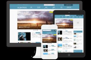 秀逸WordPressテーマ「ALBATROS」のイメージ