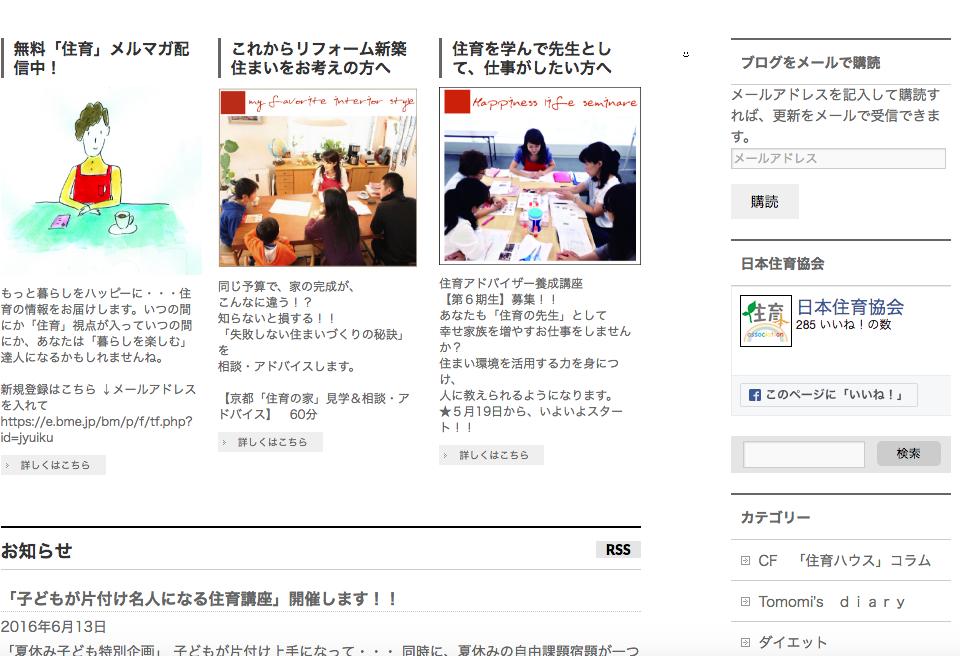 日本住育協会