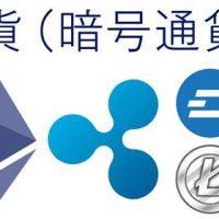 【初心者向】未来のお金「仮想通貨(暗号通貨)」と社会を変えるブロックチェーンの仕組みを勉強しよう!_1