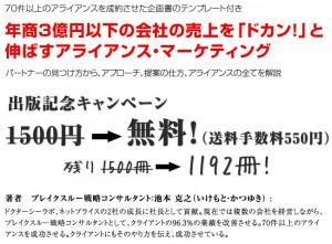 年商3億円以下の会社の売上を「ドカン!」と伸ばすアライアンス・マーケティング
