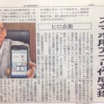 「iPost」山陽新聞記事