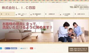 株式会社L.I.C(リック)四国